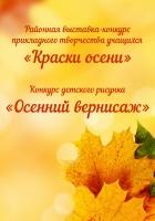 Осень – прекрасная пора для творчества