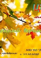 Конкурс детского рисунка «Осенний вернисаж»