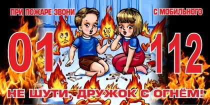 Не шути с огнём!
