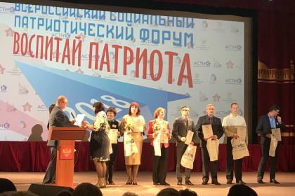 Всероссийский Форум «Воспитай патриота»