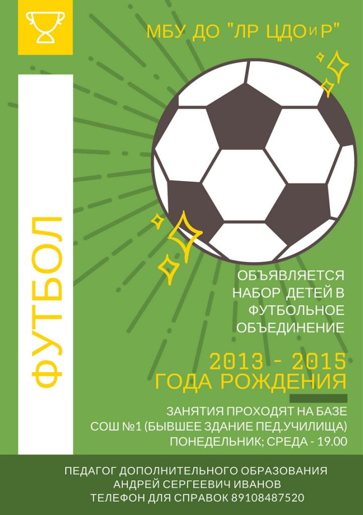 Набор детей в футбольное объединение