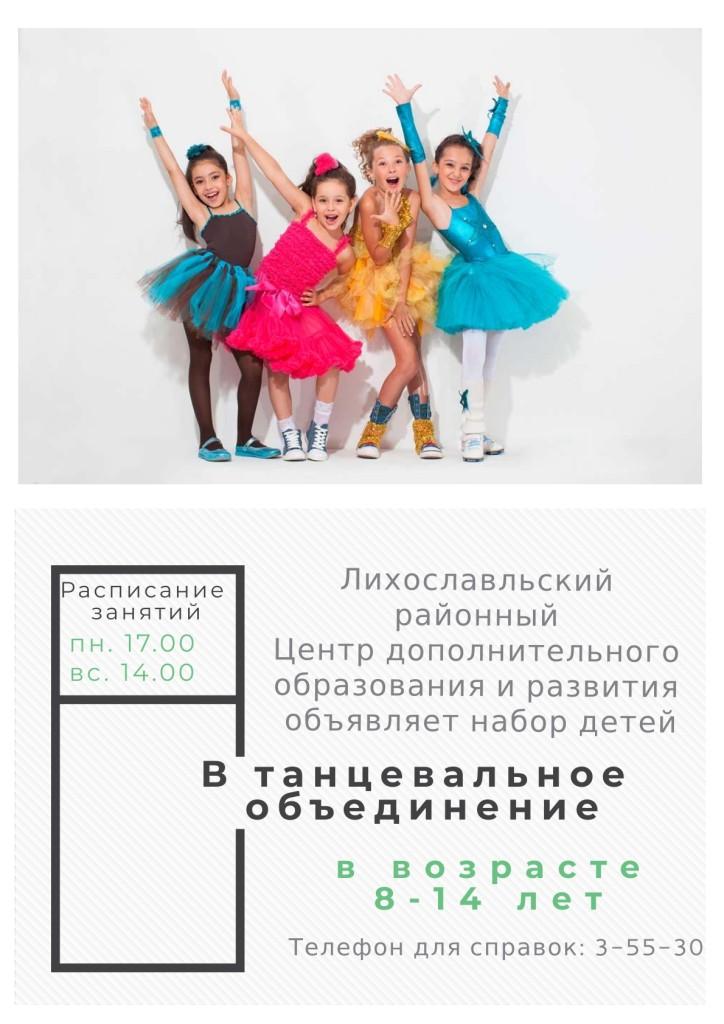 Набор в танцевальное объединение