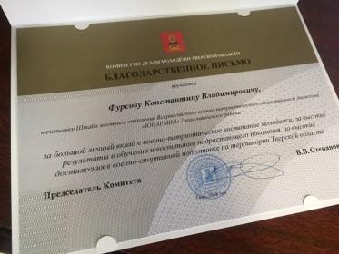 Очередные награды в копилку Центра дополнительного образования и развития